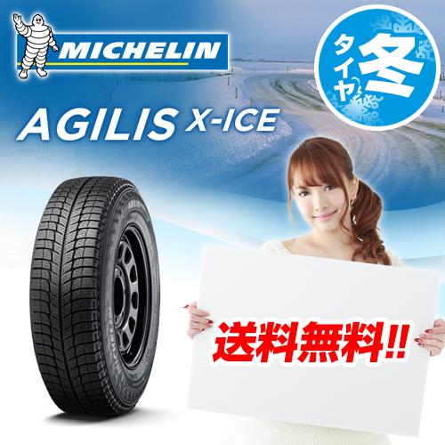 【2017年製 在庫有/正規品】ミシュラン アジリス エックスアイス( Agilis X-ICE ) 195/80R15 107/105R スタッドレスタイヤ