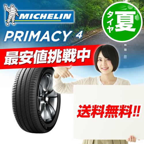 【2018年製 在庫有】ミシュラン プライマシー4 205/55R16 91W サマータイヤ 【PRIMACY3 後継タイヤ】