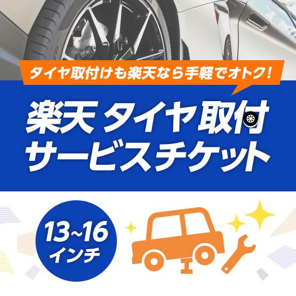 タイヤ交換(タイヤの組み換え) 13インチ ~ 16インチ - 【4本】 バランス調整込み 【ゴムバルブ交換・タイヤ廃棄サービス】