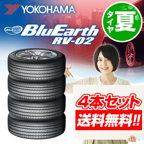 【在庫有/正規品】ヨコハマタイヤ ブルーアース RV-02 215/65R15 96H タイヤ4本セット