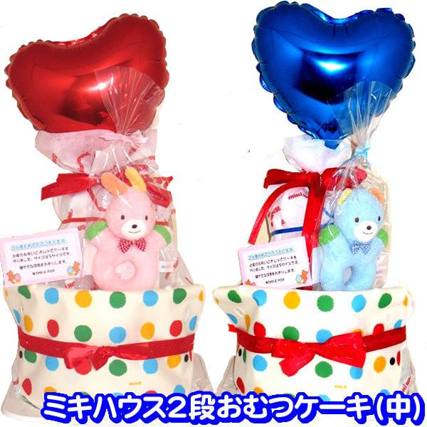 おむつケーキ 送料無料 ミキハウス スタイ ラトル付 おむつケーキ 出産祝い 名入れ 男の子 女の子 おむつケーキ オムツケーキ