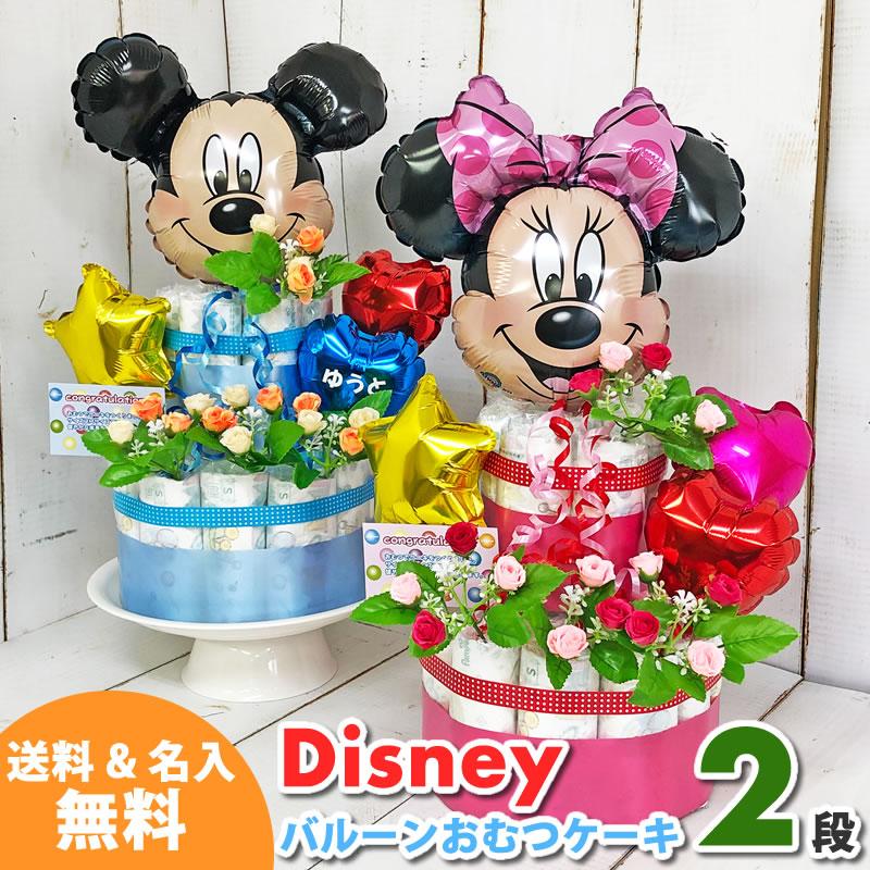 おむつケーキ ディズニーバルーン おむつケーキ 出産祝い 名入れ 男の子 女の子 出産お祝い オムツケーキ