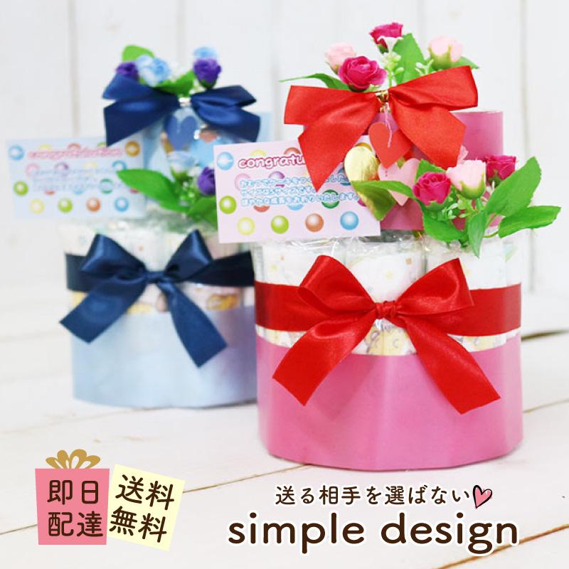 Smilepop: Hold A Child Present Bun Perth Baby Gift Diaper Cake Name Of The Diaper Cake Shin Pull