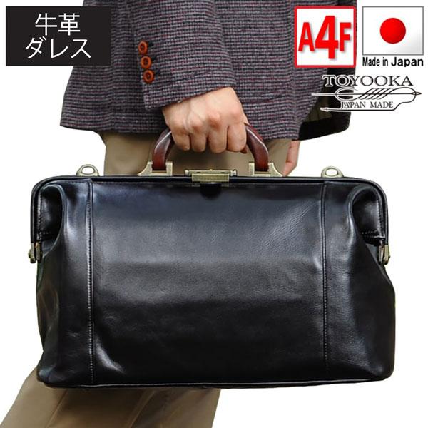取寄品 ビジネスバッグ 本革 日本製 サドル牛革木手ダレスボストン ダレスバッグ ボストンバッグ 10430 メンズハンドバッグ 送料無料