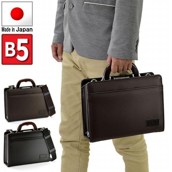 取寄品 ビジネスバッグ 本革 木製取手 大開きダレス ワンタッチ錠前 B5 ハンドバッグ ショルダーバッグ 22280 メンズハンドバッグ 送料無料