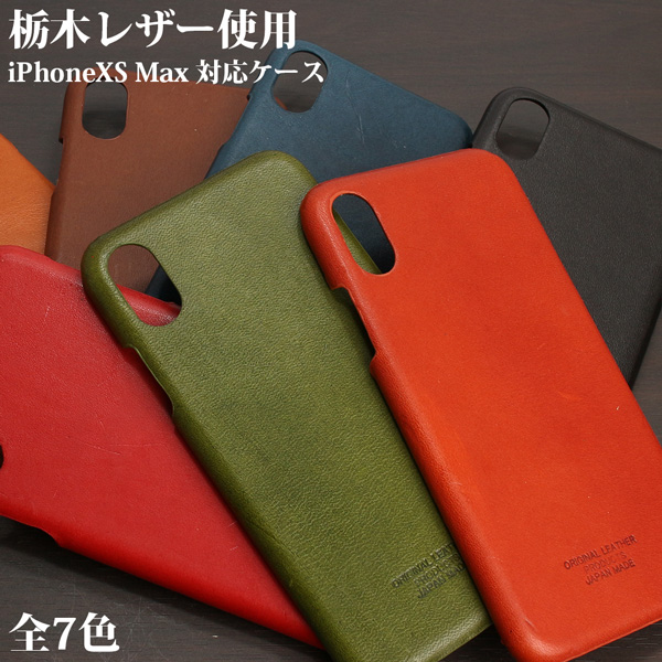 All Japanese binding leather Tochigi leather [jeans] iPhoneXS Max-adaptive  tension iPhone cover eyephone case smartphone cover smartphone case
