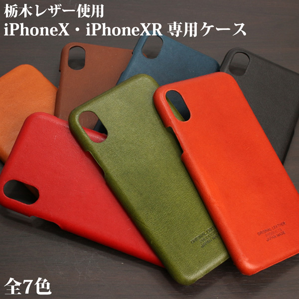 All Japanese binding leather Tochigi leather [jeans] of the order product  high-quality relief iPhoneX-adaptive XR-adaptive tension iPhone cover