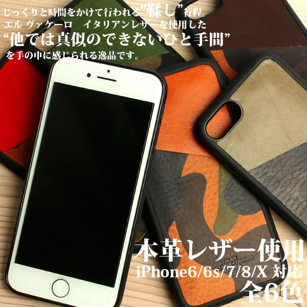 Japanese binding leather Italian leather [エルヴァケーロ] of the order product  high-quality relief iPhone6/6s/7/8/X-adaptive iPhone cover