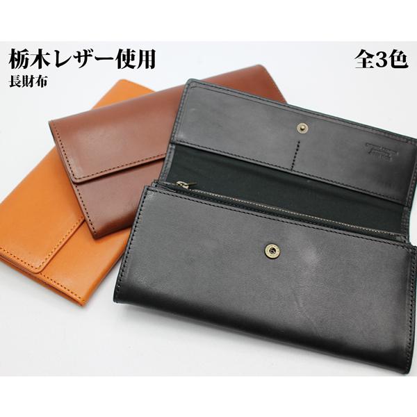 取寄品 高品質 安心の日本製本革 栃木レザー たくさん入るシンプル長財布 ボタン式 多収納かぶせ蓋タイプ L-20311 送料無料