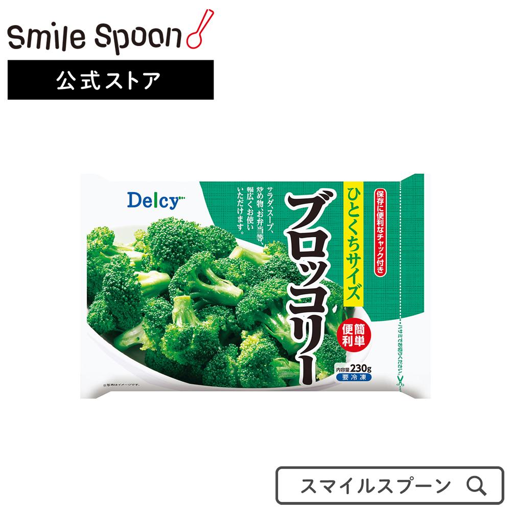 上等 単品販売 冷凍食品 超安い Delcy ブロッコリー 230g 日本アクセス 一口サイズ デルシー 野菜 冷凍ブロッコリー