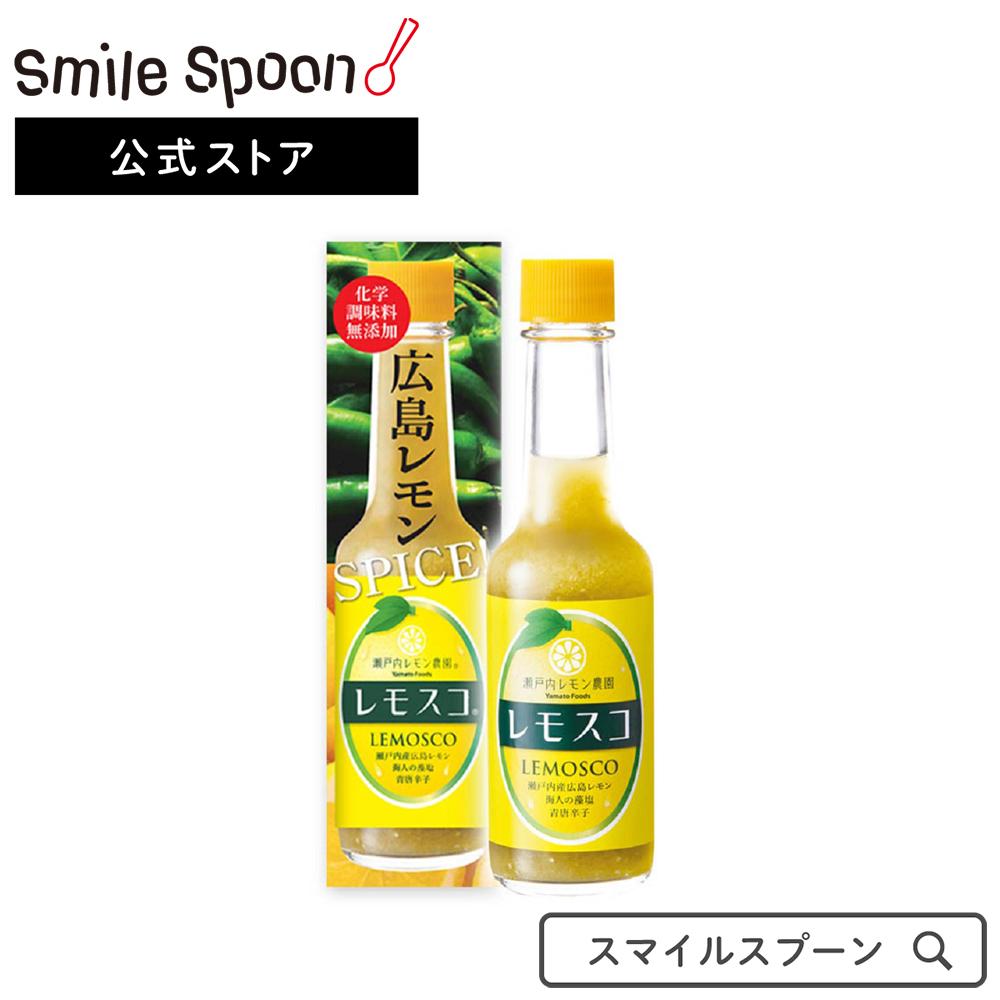 Smile Spoon セール特価品 スマイルスプーン あんしん が届く おいしい 日本メーカー新品 が続く ヤマトフーズ タバスコ レモン 送料無料 瀬戸内 レモスコ レモスコ60g×3個 辛味調味料ヤマトフーズ