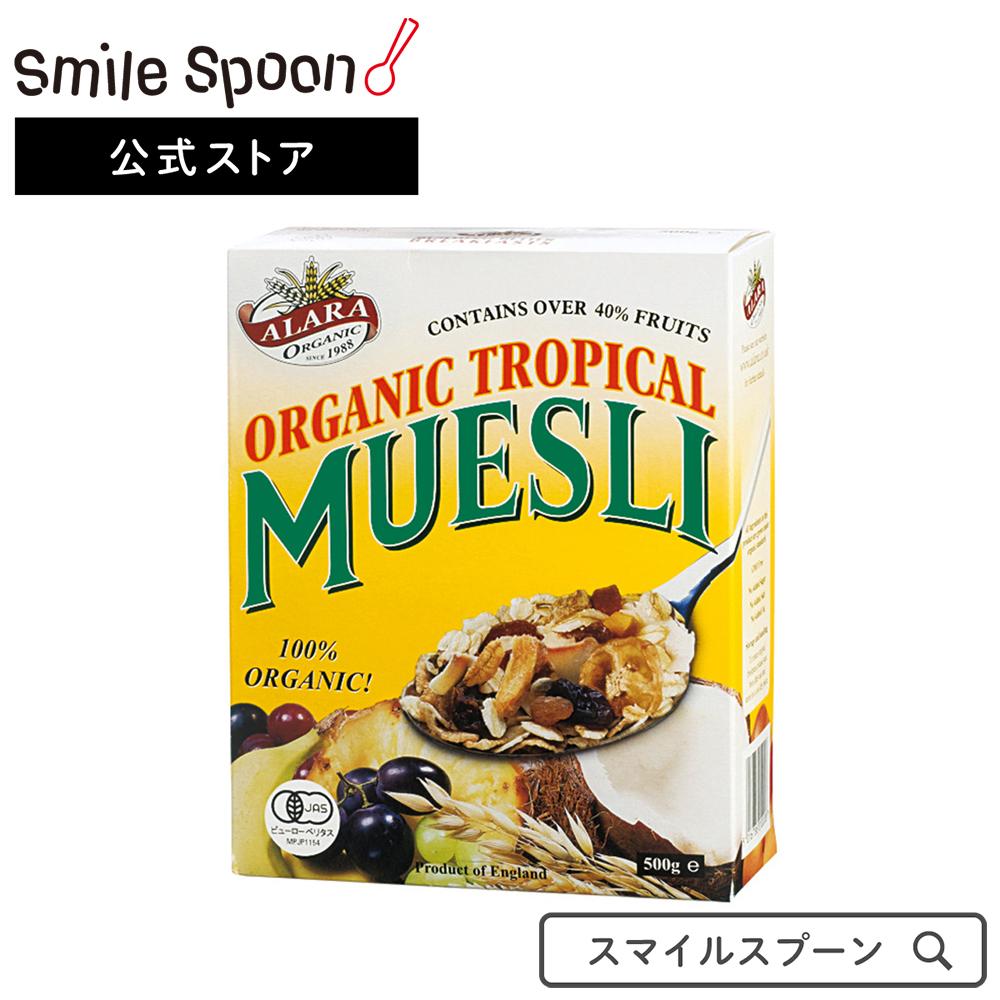 Smile Spoon スマイルスプーン「あんしん」が届く、「おいしい」が続く アララ オーガニックトロピカルミューズリ 500g×2個   オーガニック シリアル 送料無料アララ イギリス オーガニック トロピカル ミューズリー ナツメヤシミューズリー オート麦 穀物