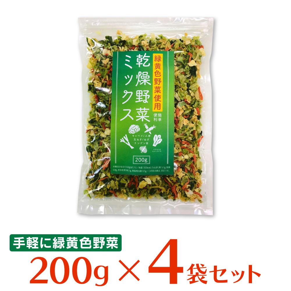まとめ販売 返品交換不可 WEB限定 三幸産業 通販 激安 緑黄色野菜使用 200g×4袋 チャック付き 乾燥野菜ミックス