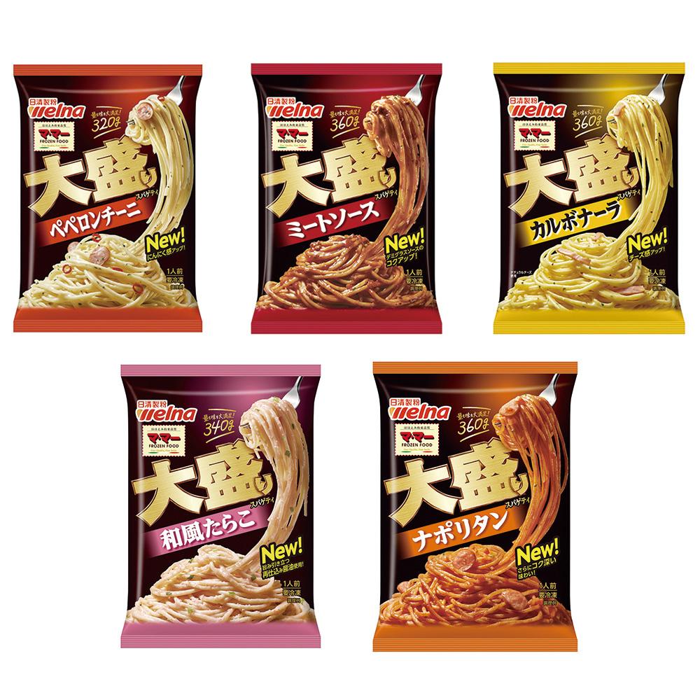 単品販売 [冷凍]日清フーズ 大盛りスパゲティ 食べ比べセット