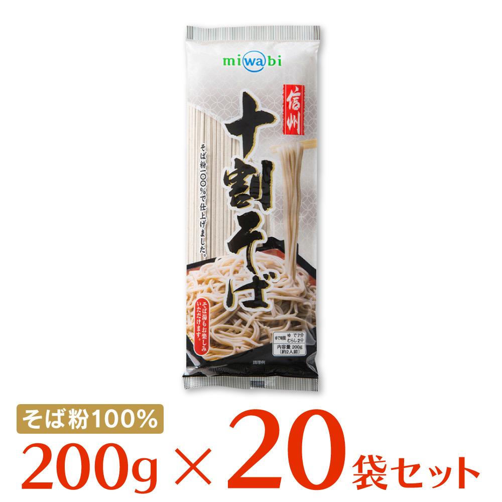 まとめ販売 miwabi 200g×20袋 信州十割そば 特価キャンペーン ファクトリーアウトレット