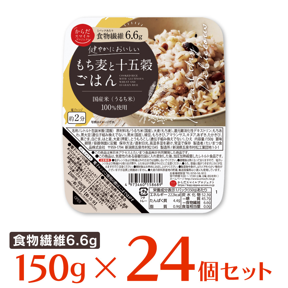 まとめ販売 からだスマイルプロジェクト 150g×24個 与え アウトレットセール 特集 もち麦と十五穀ごはん