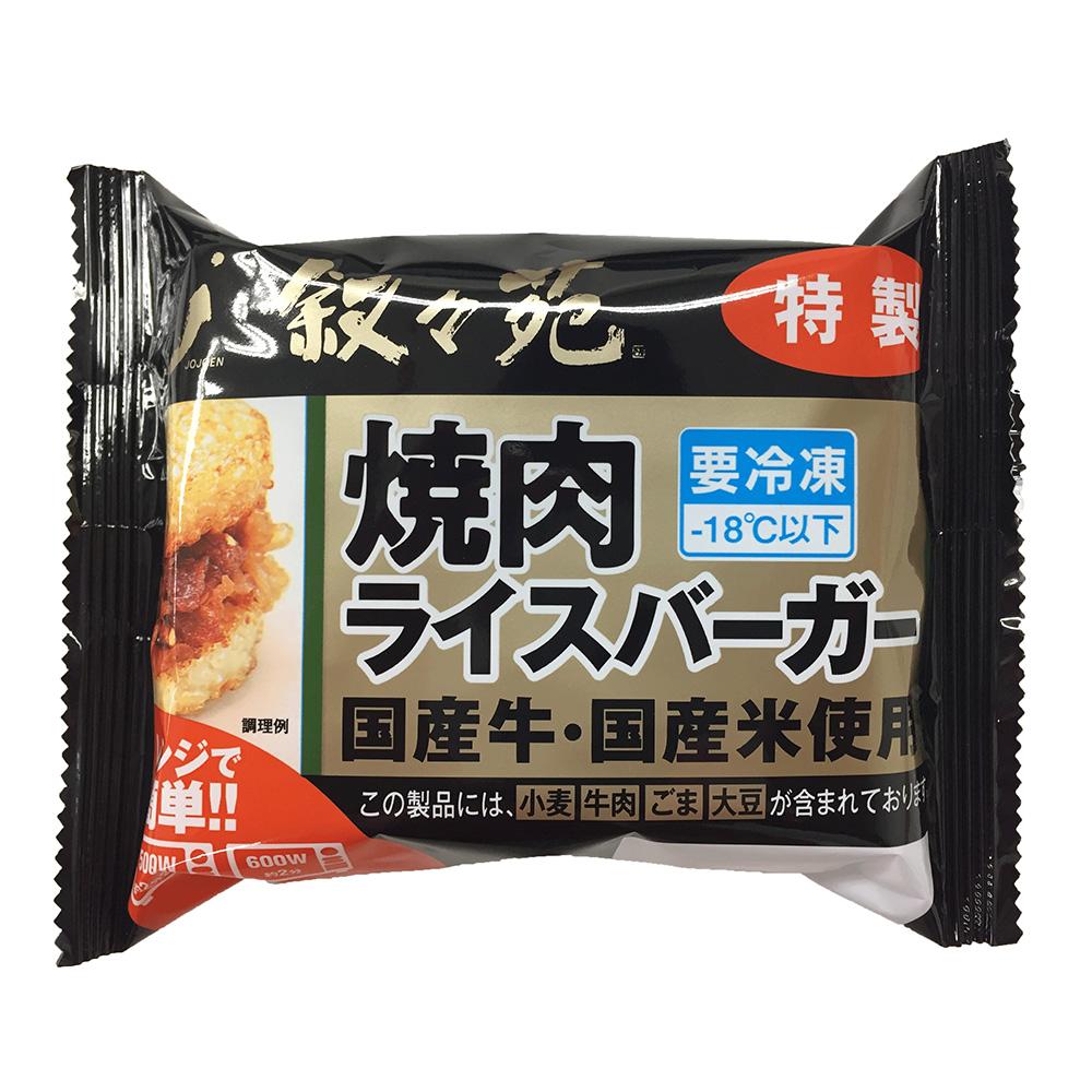 セール 特集 単品販売 冷凍食品 ジェーオージェー 叙々苑 (人気激安) 焼肉ライスバーガー ライスバーガー 120g 特製