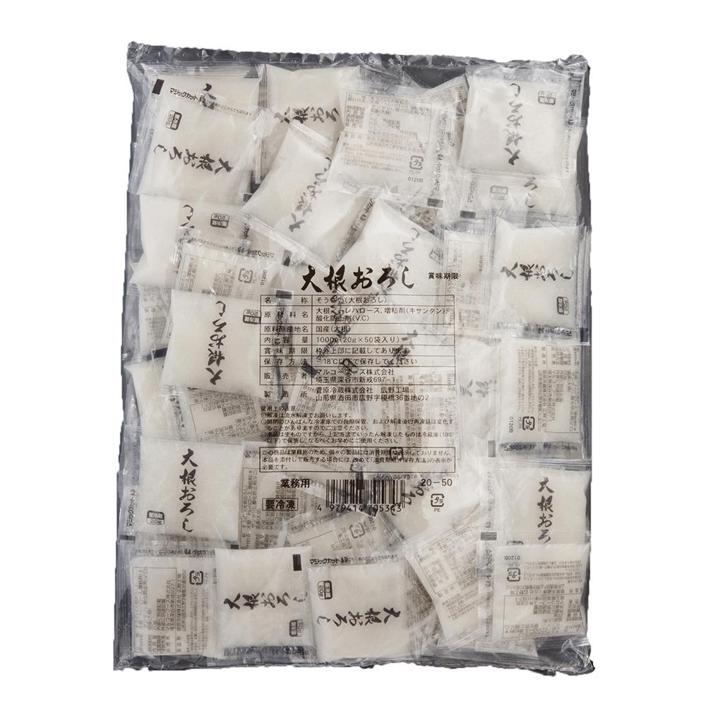 単品販売 冷凍食品 マルコーフーズ YF大根おろしS20 20g×50 大根 冷凍 冷凍大根おろし 冷凍大根 お歳暮 大根おろし 日本正規品 業務用