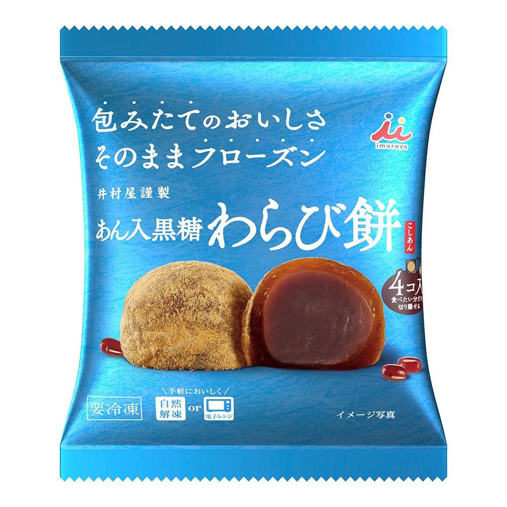 単品販売 冷凍 正規認証品 新規格 井村屋 4コ入 驚きの値段 あん入黒糖わらび餅 こしあん 184g