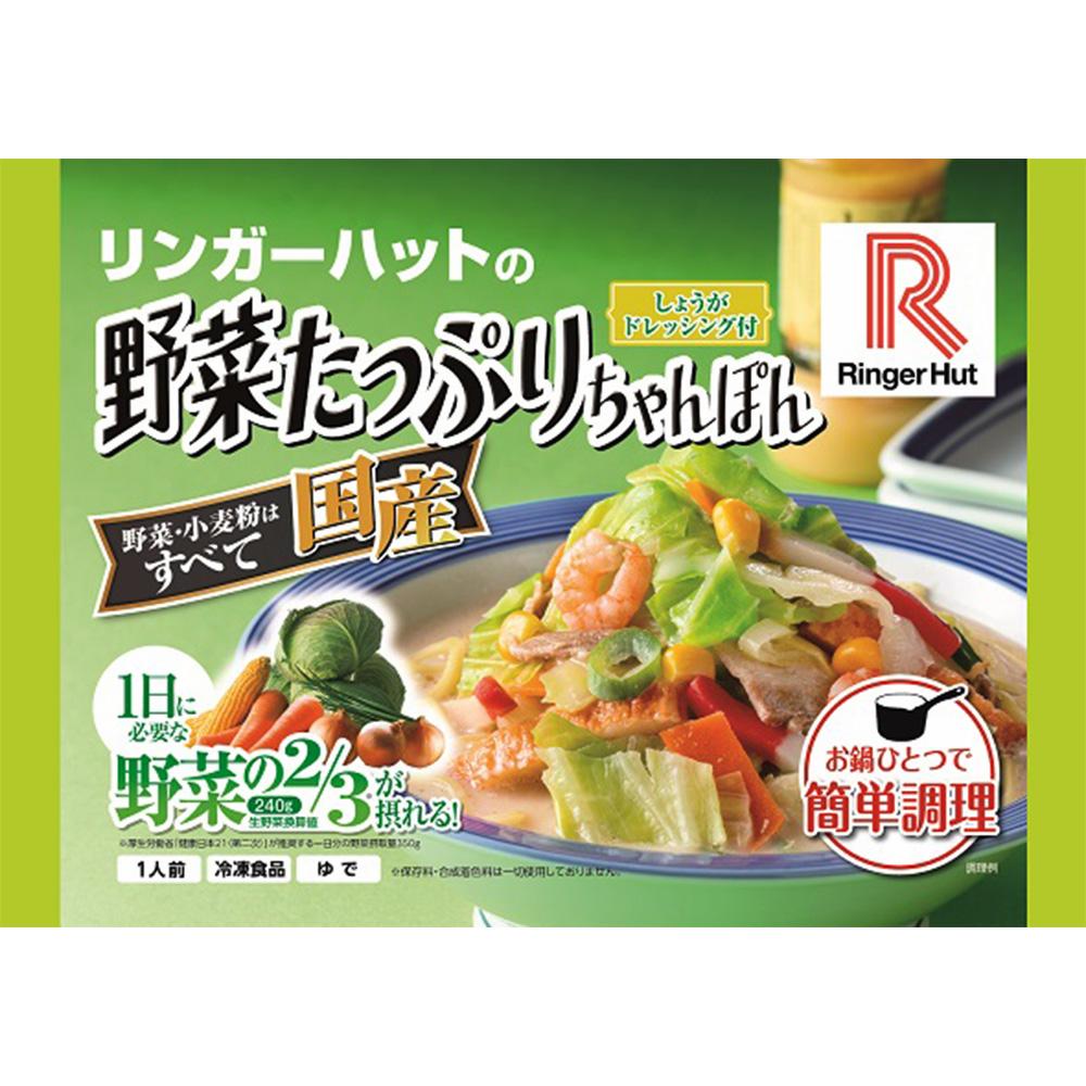 在庫あり 単品販売 返品交換不可 冷凍 リンガーハットの野菜たっぷりちゃんぽん 395g
