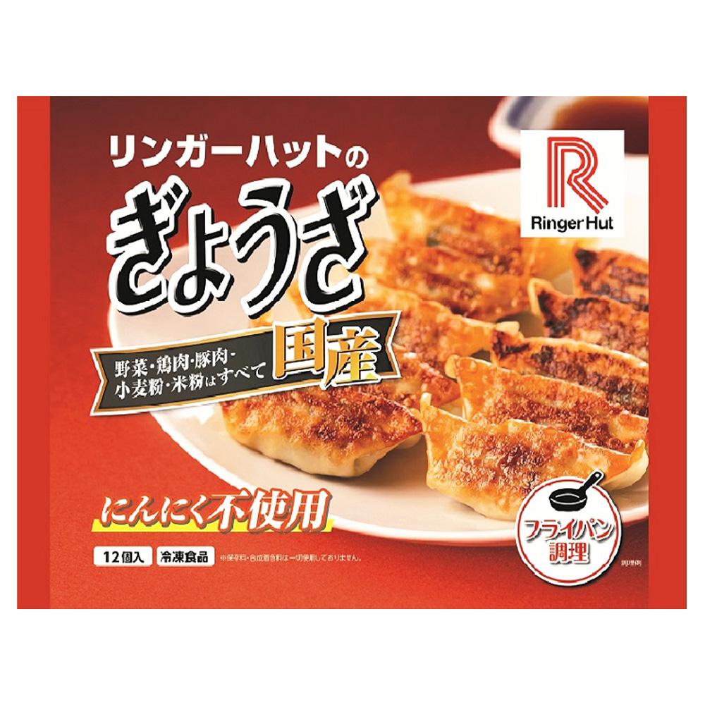 単品販売 ●日本正規品● 冷凍 リンガーハットのぎょうざ 200g 高額売筋