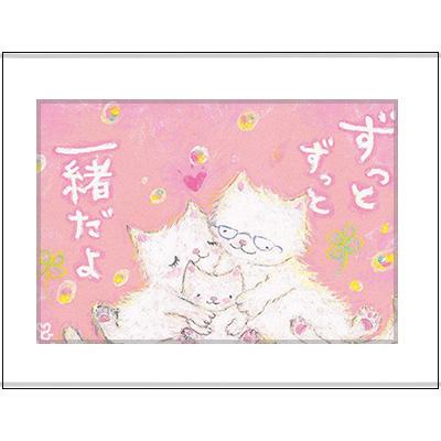 訳あり 可愛い動物達の優しい世界を描く人気アーティスト 絵描きサリー《ポストカード額装 ミニアート》フレーム付きミニポスター ずっとずっと 猫 メッセージアート 絵画 インテリア雑貨 お買い得 通販