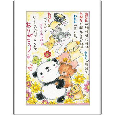 可愛い動物達の優しい世界を描く人気アーティスト 贈答 絵描きサリー《ポストカード額装 ミニアート》フレーム付きミニポスター 在庫一掃 あなたが頑張れない パンダ 通販 メッセージアート 絵画 動物 インテリア雑貨
