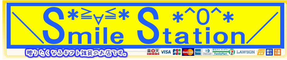 スマイルステーション:雑貨・ステーショナリーのショップです。
