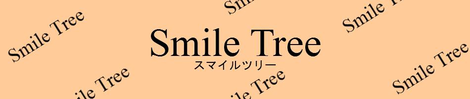 Smile Tree:スマイルツリーはお客様に喜んで頂ける商品をご提供致します。