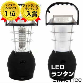 Mobile Battery Camping Handy Night Fishing Outdoors Disaster Prevention Goods Light For The Led Lantern 63 Blackout Measures