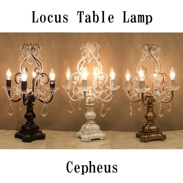Locus テーブルランプ ガラスシャンデリア [ケウェウス2] 4灯
