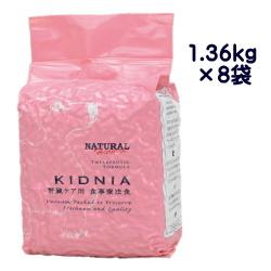 ナチュラルハーベスト キドニア1.36kg×8袋 腎臓ケア用 食事療法食 ドッグフード【YOUNG zone】