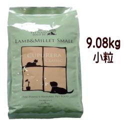 クプレラ ラム&ミレット スモール ドッグフード 20# 9.08kg(4.54kg×2袋) ラム肉 成犬用【あす楽対応】【HLS_DU】【送料無料】【YOUNG zone】
