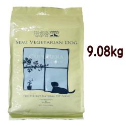 クプレラ  セミベジタリアン ドッグフード 20# 9.08kg(4.54kg×2袋) 魚肉 無添加 涙やけ 高齢犬 肥満 アレルギー【送料無料】【あす楽対応】【YOUNG zone】
