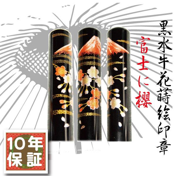 ☆花蒔絵印章「富士とさくら」12ミリ