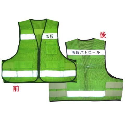 8167 防犯パトロールベスト プリント入り (10枚セット) お買い得な安全ベストです! 反射チョッキ 富士手袋工業