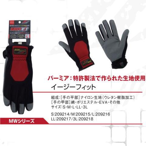 イージーフィット(10双) パーミア手袋 ミタニコーポレーション EZ 001
