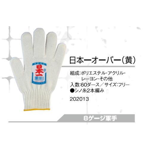 日本一オーバー(黄)(60ダース) 8ゲージシノ糸2本編み軍手 ミタニコーポレーション