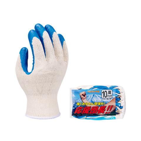 応援団長 手袋 10双組24袋(240双) ミエローブ ゴム引き手袋 10ゲージ ラバー軍手 激安