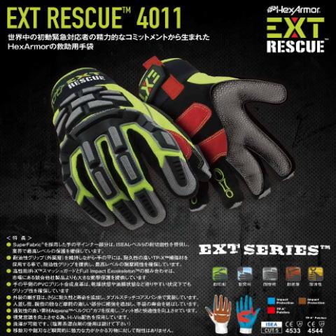 HexArmor EXT RESCUE 4011 耐切創 耐衝撃 耐摩耗 耐突刺性 耐滑性 ヘックスアーマー手袋