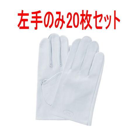 左手 牛皮クレスト革手袋 20枚セット(20人分) クレストN 牛皮手袋 皮手袋 富士グローブ