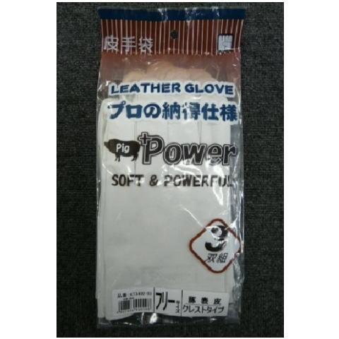 豚皮クレスト3双入×20袋(60双) まとめ買いで格安価格! 激安 クレスト 皮手袋 革手袋 豚皮