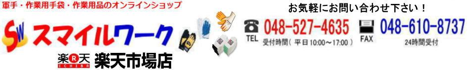 スマイルワーク 楽天市場店:軍手・作業用手袋・作業用品のオンラインショップです。