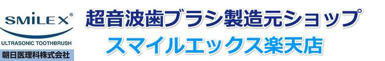 スマイルエックス:東レウルティマの製造元の朝日医理科(株)直営店の超音波歯ブラシです。