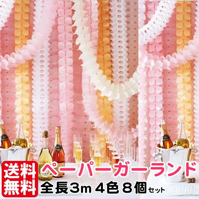 ペーパーガーランド パーティーグッズ イベント用品 バースデーパーティグッズ 誕生日 飾り付け 室内装飾 ウォールデコレーション 壁掛け 天井飾り 3m 4色x各2個 計8個セット ポイント消化 送料無料