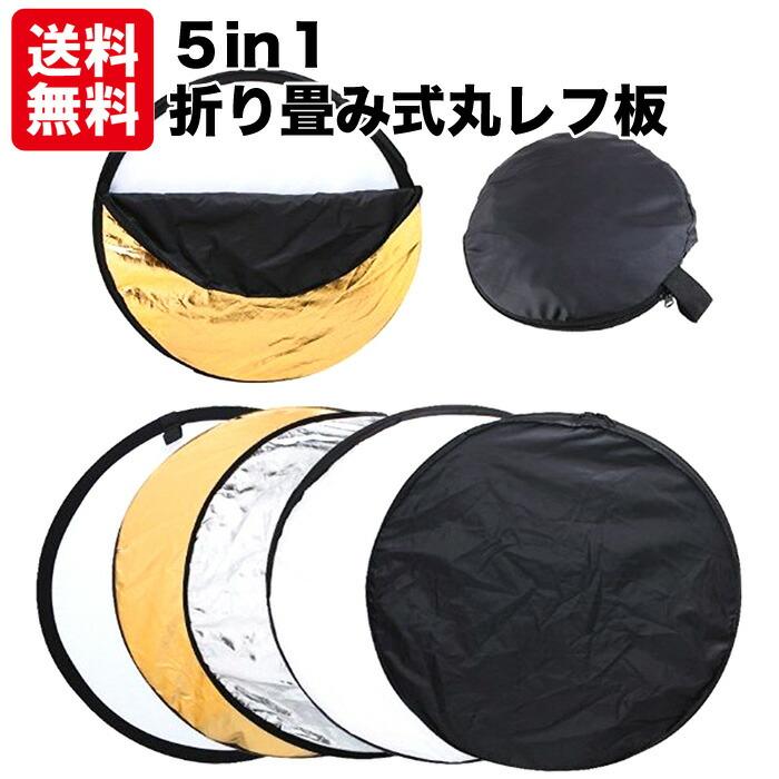 折り畳み式 丸レフ板 反射板 撮影用リフレクター 5 in 1(白 黒 銀 金 半透明)キャリングバッグ付 ポイント消化