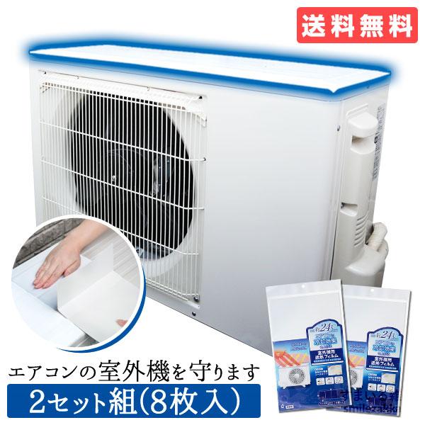 エアコン室外機の天面に貼るだけで 太陽光を反射 遮熱効果のあるフィルムで 室外機の温度の上昇を抑えることで 冷却効果を上げることができます 激安卸販売新品 シートタイプだから見た目スッキリ 国内在庫 エアコンの室外機を守ります 2セット組み 8枚入 送料無料 エアコン 遮熱シール 断熱 遮熱フィルム 冷却効果 フィルム 遮熱 冷却 室外機 日よけ 日本製
