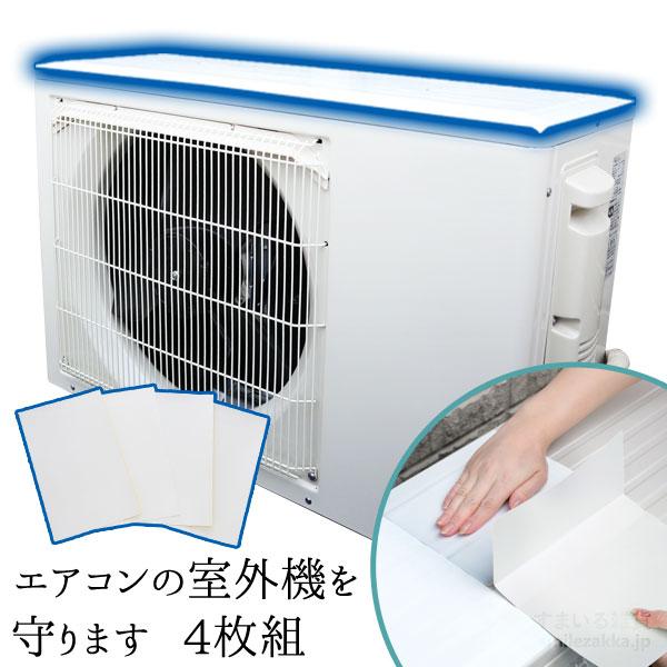 エアコン室外機の天面に貼るだけで 太陽光を反射 遮熱効果のあるフィルムで 室外機の温度の上昇を抑えることで 冷却効果を上げることができます シートタイプだから見た目スッキリ 2020 8 21 めざましテレビ に紹介されました エアコンの室外機を守ります 爆買い新作 断熱 現品 エアコン 冷却 冷却効果 遮熱フィルム 室外機 遮熱 フィルム 遮熱シール 日本製 日よけ
