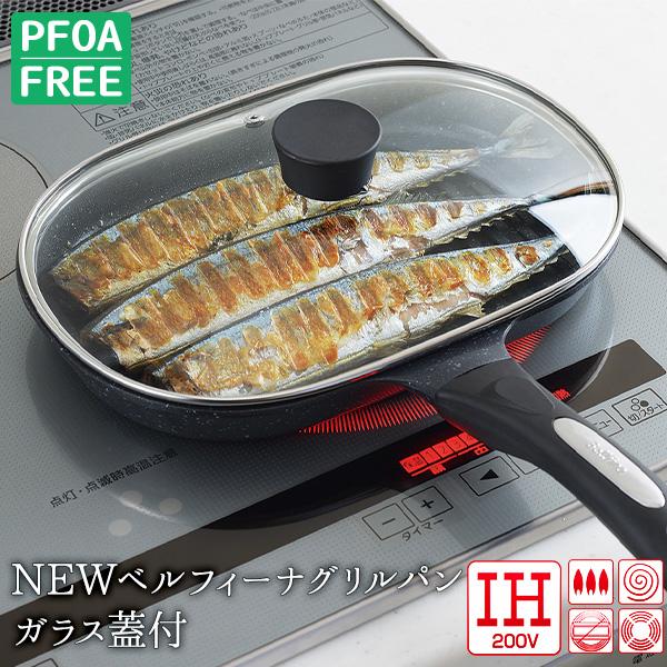 におわない、煙くない!おすすめの魚焼き器・魚焼きグリルを教えて下さい。