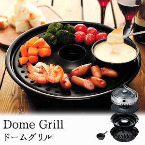 Dome Grill (ドームグリル)